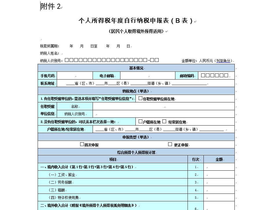 个人所得税年度自行纳税申报表(B表)2020版