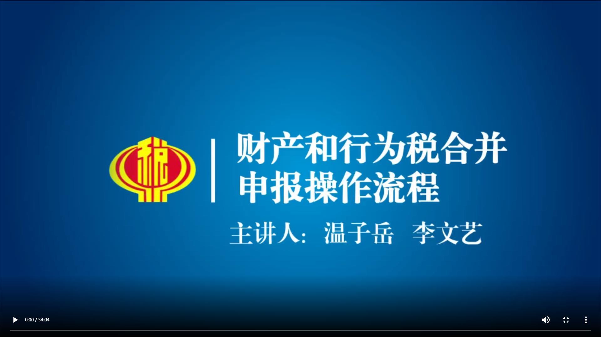 财产和行为税合并申报操作流程视频