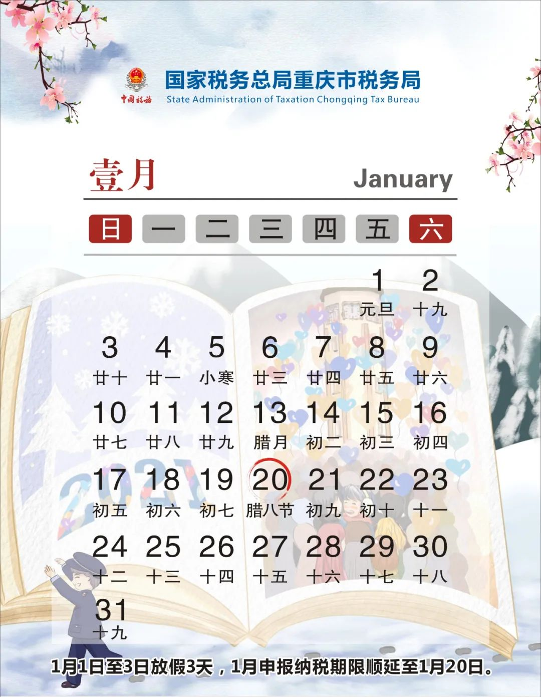 2021年纳税申报日期日历出来了,2021年申报日历大全每一张都值得自己惠存!