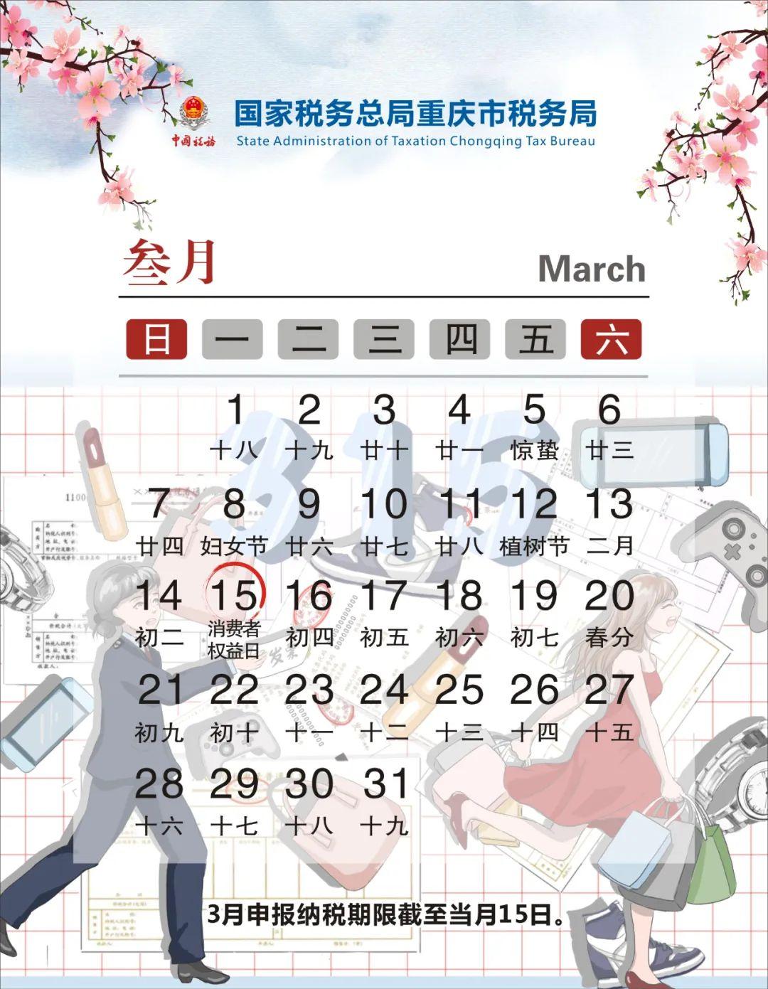 2021年3月纳税申报截止时间,2021年3月申报日历表,请掌握好报税时间
