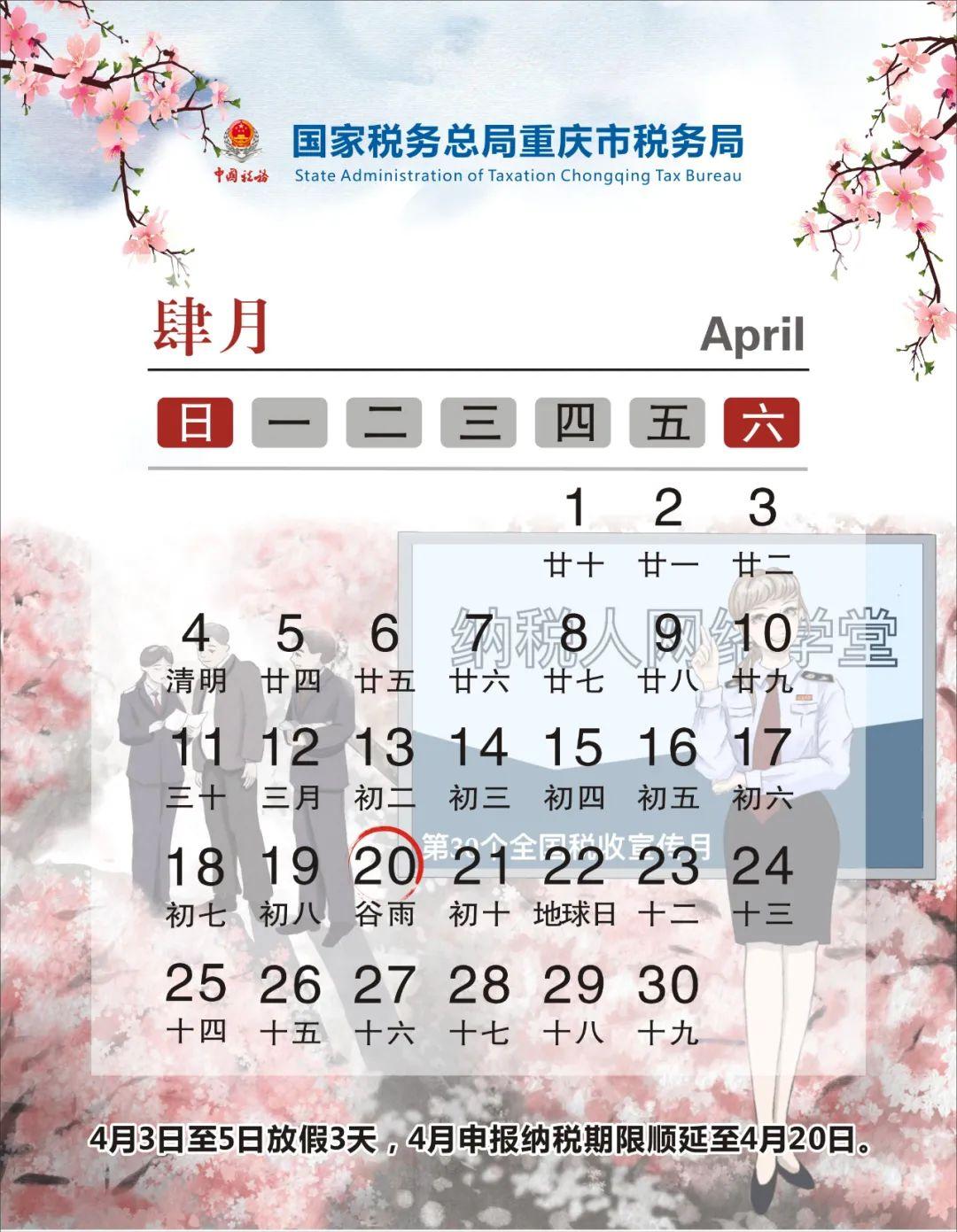 2021年4月纳税申报日历,请注意2021年4月份申报截止日期,掌握好报税时间