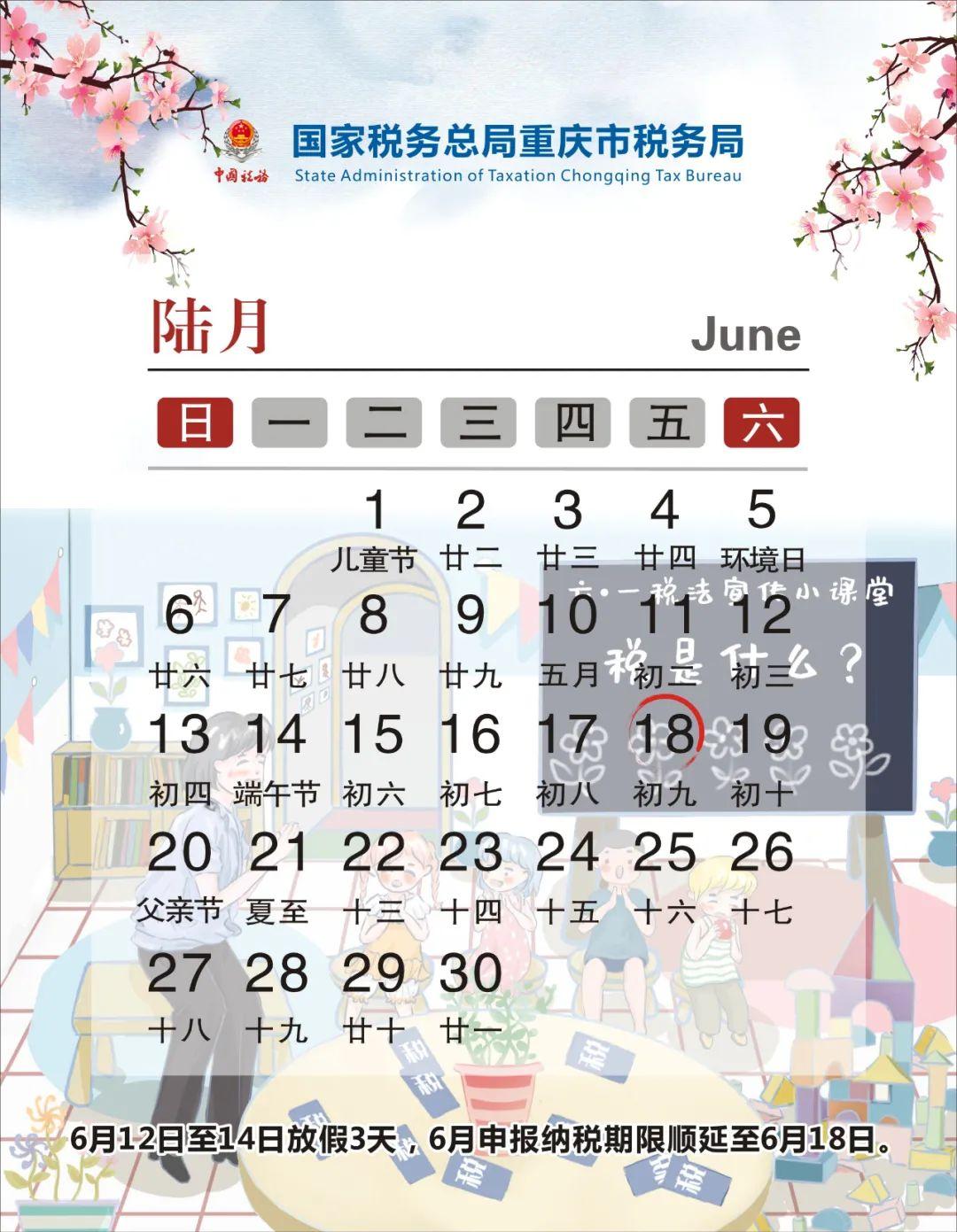 2021年6月申报日期,2021年6月纳税申报截止时间一览
