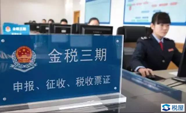 """金税三期,税务局给每家企业安装上了""""监控""""!"""