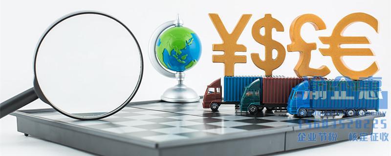 【贸易公司节税案例解析】贸易销售行业也可以核定征收? 所得税低至1.75%!