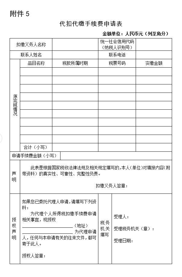 个人所得税代扣代缴手续费申请表 2020版