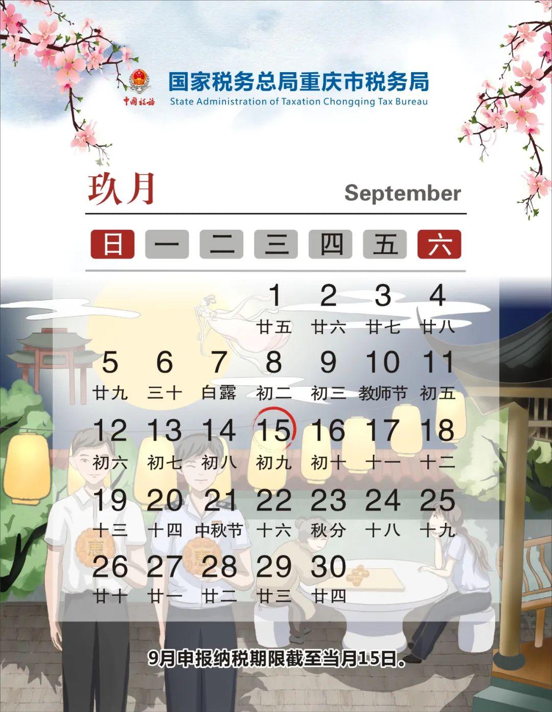 2021年9月纳税申报日历,请注意2021年9月份申报截止日期
